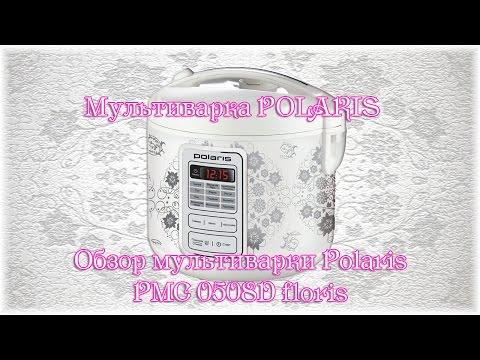Инструкция к мультиварке поларис pmc 0508d floris