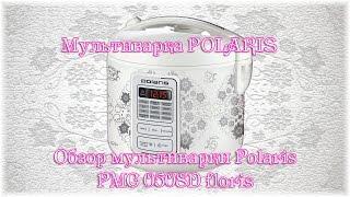 мультиварка Polaris PMC 0508 обзор