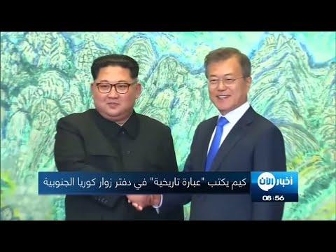 كيم يكتب -عبارة تاريخية- في دفتر زوار كوريا الجنوبية  - نشر قبل 2 ساعة