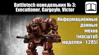 Обзор мехи Executioner, Gargoyle, Victor [Хобби бункер] Battletech / MechWarrior