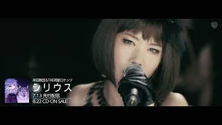 天狼 Sirius the Jaeger OP 岸田教団&THE明星ロケッツ_シリウス_MUSIC VIDEO(trailer)