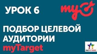 Подбор целевой аудитории myTarget | Targetprofi.ru