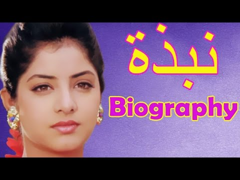 دفيا بهارتي - نبذة | Divya Bharti Biography with Arabic Subtitles