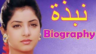 دفيا بهارتي - نبذة | Divya Bharti Biography with Arabic Subtitles