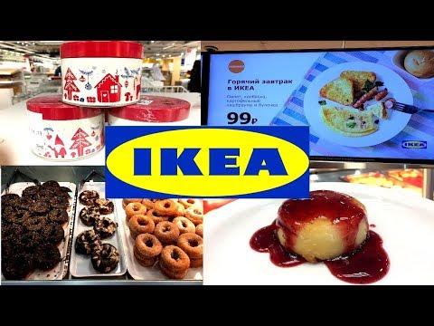 IKEA: МНОГО ЕДЫ, ЦЕНЫ, ПОКУПКИ // ДЕЛЮСЬ КУПОНОМ НА СКИДКУ 25%