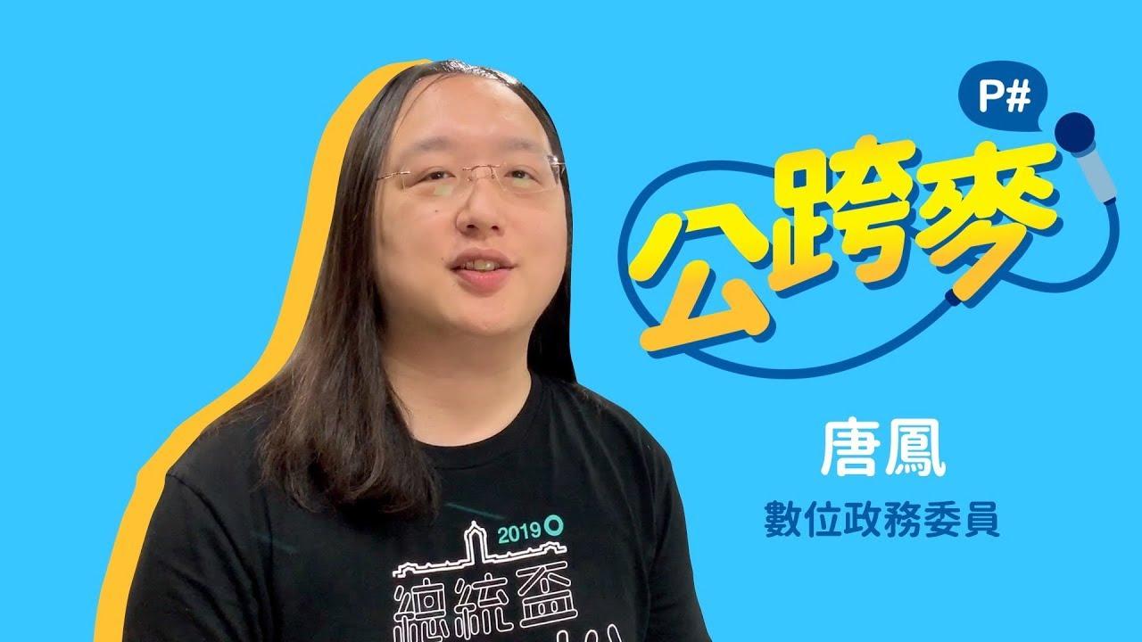 P# 到底是誰?要怎麼念?【公跨麥】feat.唐鳳 - YouTube