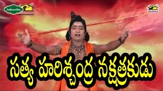 Satya harischandra l Nakshatrakudu || Narsipatnam Srinu || Drama Padyalu || Musichouse27