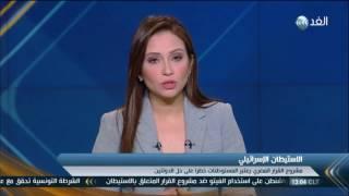 مختص في شئون الاستيطان: الفيتو الأمريكي مازال يهدد التصديق على القرار المصري بمجلس الأمن