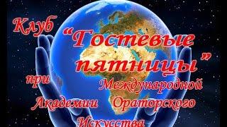 МАОИ  Гостевые пятницы. Федор Ельницкий. Секс и власть в мире женщин.