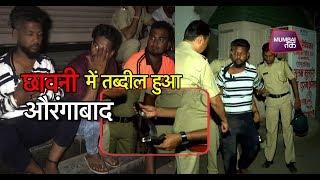 छावनी में तब्दील हुआ औरंगाबाद, 2 चाकू और पटाखों के साथ पकड़े गए युवक| Mumbai Tak