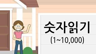 일본어숫자 읽는법