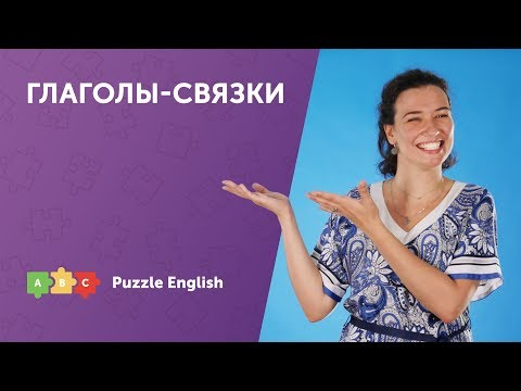Глаголы связки в английском языке видеоурок