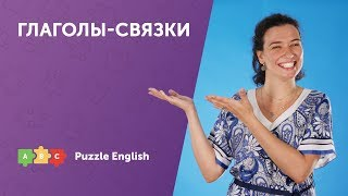 Глаголы-связки в английском языке