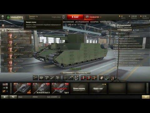 Самый быстрый и эффективный способ прокачки танков в WOT