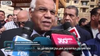 بالفيديو| محافظ القاهرة: يفتتح أعمال تطوير ميدان وحديقة العتبة