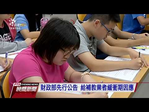 明年起 補習班恢復課徵5%營業稅 2017 0726 公視晚間新聞