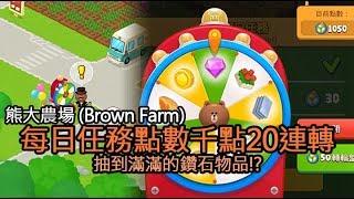 熊大農場電腦版攻略 每日任務點數千點20連轉 抽到滿滿的鑽石物品!?