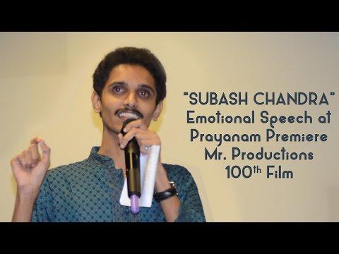 Subash Chandra Emotional Speech at Prayanam Short Film Premiere Show | MR.Productions