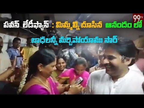 పవన్ లేడీఫాన్స్ హల్ చల్ @ Annavaram | Train Journey With JanaSenani Visuals | Vjy To Tuni | 99 TV T