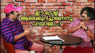 ഈ ട്രോള് ആരെക്കുറിച്ചാണെന്നു പറയാമോ   Troll Show Malayalam   Malayalam funny TV