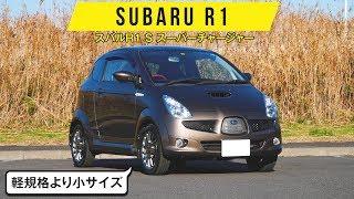 【スバルR1】軽自動車サイズより11cm短い/でも造りは優秀でした