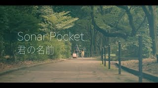 Sonar Pocket / 君の名前 Full ver.(Music Video) thumbnail