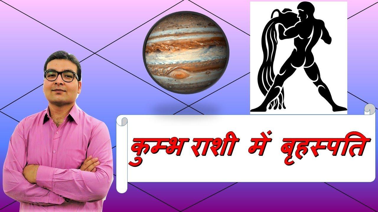 कुम्भ राशि में बृहस्पति/गुरु के परिणाम (Jupiter In Aquarius) | ज्योतिष (Vedic Astrology) | Hindi