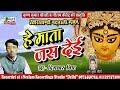 Download He Mata Jas Dei || दिगम्बर बिष्ट | है माता जस देई || Neelam Uttrakhandi || Hariyali Danda MP3 song and Music Video