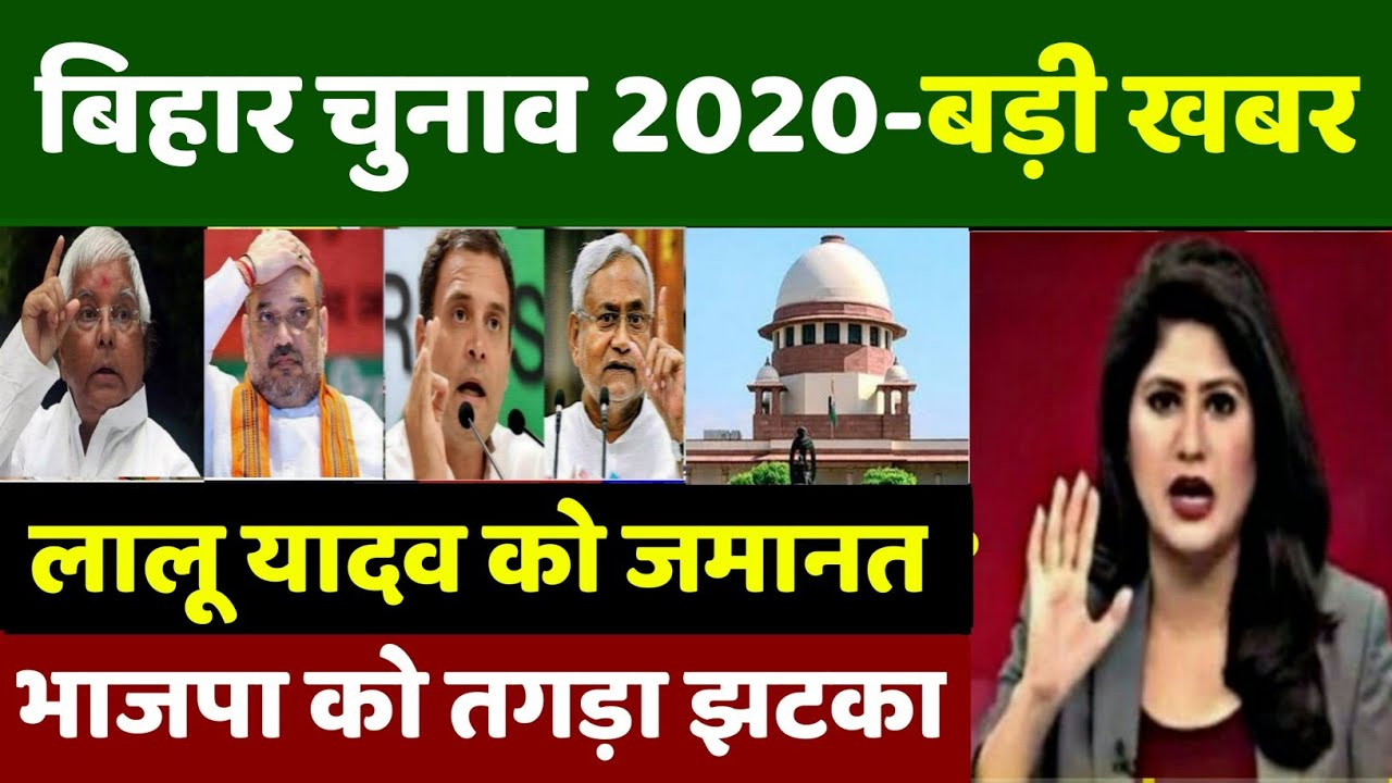 Nonstop News |आज 28 अगस्त 2020 की ताजा ख़बरें | Bihar election | 28 August 2020 PM Modi hindi news