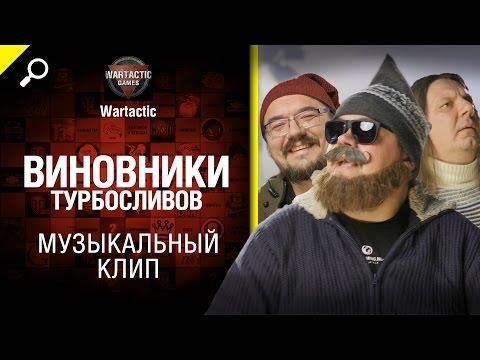 Виновники турбосливов - музыкальный клип от Студия ГРЕК и Wartactic [World Of Tanks]