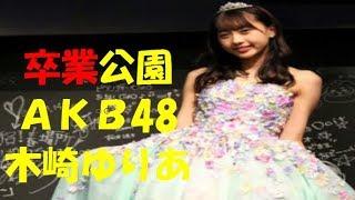 木崎ゆりあ、ノースキャンダルでの卒業喜ぶ http://www.news24.jp/artic...