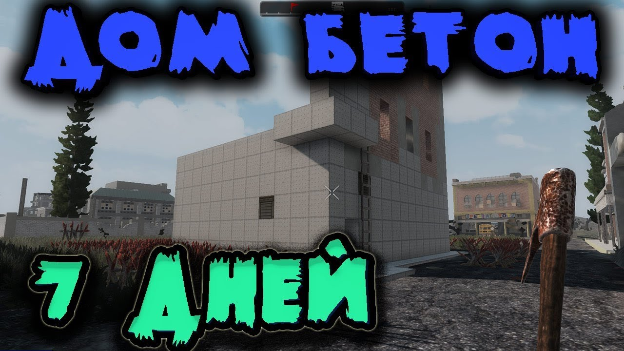 7dtd бетон секрет бетон
