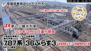 【新型観光特急】787系 BM363編成 36ぷらす3 KK出場@南福岡ライブカメラ(2020/09/30)