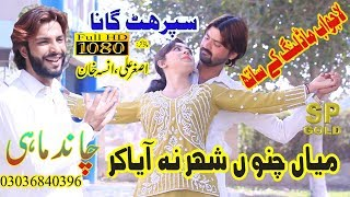 Download lagu Mian Channu Shehar Na Aya Kar | Chand Mahi | Latest Punjabi and Saraiki Song 2019