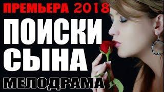 ПРЕМЬЕРА 2018 ПОКОРИЛА ЗАЛ!    ПОИСКИ СЫНА    Русские мелодрамы 2018   сериалы новинки HD