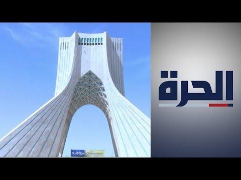 الاحتجاجات والعقوبات الاقتصادية أضعفت إيران  - 20:58-2020 / 1 / 17