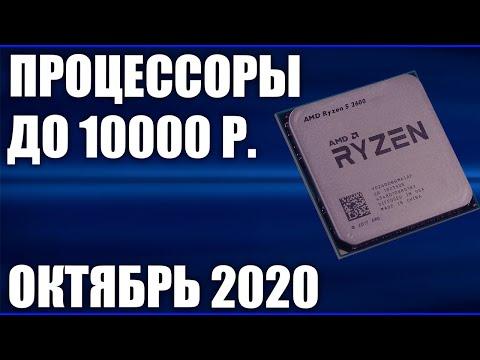 ТОП—8. Лучшие процессоры до 10000 рублей. Сентябрь 2020 года. Рейтинг!