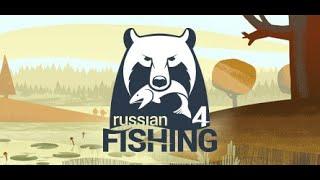Русская рыбалка 4, Старый Острог. Неудачная охота на леща и амур на 10 кг на стартовый фидер #11