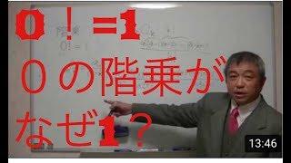 なぜ、0!=1  0の階乗がなぜ1?