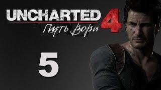 Uncharted 4: Путь вора - Глава 5: Гектор Алькасар - прохождение игры на русском [#5]