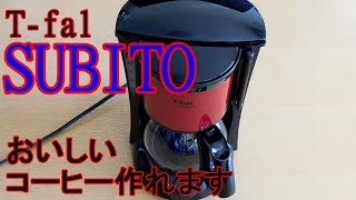 【3078円】ティファールコーヒーメーカーSUBITOレビュー (T-falスビト)【Amazonおすすめ】