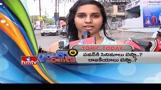 What is best Option to Pawan Kalyan ? Movies or Politics | Public Opinion | HMTV Youth Beats