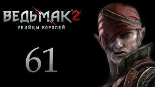 The Witcher 2 (Ведьмак 2) - Филиппа Эйльхарт [#61]