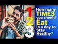 How many times you should Eat in a day to stay healthy | Ayurveda | How many meals a day