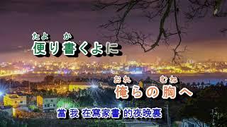 俺らは東京へ来たけれど  ( 媽媽請您也保重 ) 音圓 951342 thumbnail