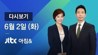 2020년 6월 2일 (화) JTBC 아침& 다시보기 - 종교 소모임 수도권 비상