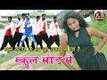 Download SCHOOL MOR ME | स्कूल मोड़ में | HD NEW NAGPURI SONG 2017 | Rajbali Raj MP3 song and Music Video