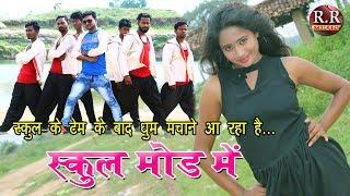 SCHOOL MOR ME | स्कूल मोड़ में | HD NEW NAGPURI SONG 2017 | Rajbali Raj