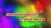 🔷 Простой цветовой тест на битые пиксели