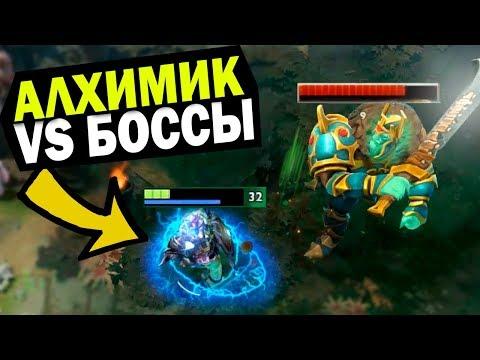 видео: АЛХИМИК ПРОТИВ БОССОВ! — wraith night expansion dota 2